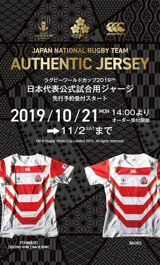 Japan National Rugby Team, Authentic Jersey. ラグビーワールドカップ2019TM 日本代表着用ジャージ 2019/10/17(THU)より先行抽選予約受付スタート. 11/2(SAT)まで.